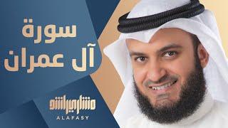 آل عمران | مشاري راشد العفاسي 1425هـ - 2004م