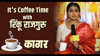 कागर म्हणजे नक्की काय? । Rinku Rajguru । Kaagar । Marathi Box Office