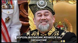 Король Малайзии женился на Оксаночке. № 953
