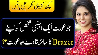 Jo Aurat Ak Ajnabi  : Quotes In Urdu | RelationShip Quotes In Urdu | Best Aqwal E Zareen In Urdu