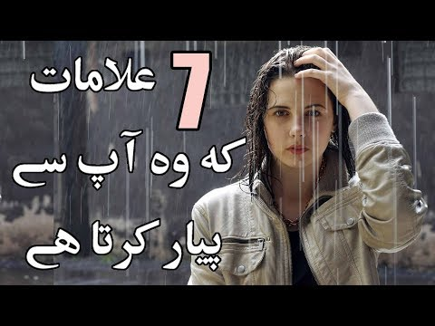 7 Signs He Loves You in Urdu & Hindi