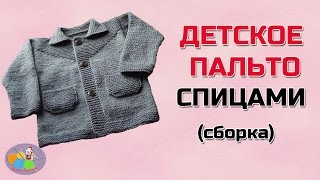 Детское вязаное пальто спицами (сборка)