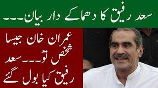Saad Rafique Bashing Imran khan | Neo News