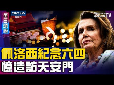 美参院军事和外交委员会议员将访问台湾;G7财长达成全球税改协议;蓬佩奥: 中共六四杀中国人;香港支联会副主席遭扣留后获释;佩洛西回顾纪念六四 造访天安门【希望之声-每日头条-2021/06/05】