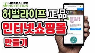 허벌라이프 정식인터넷쇼핑몰 만들기!-멤버라면 누구나 만…
