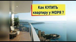 🔴🔴Как КУПИТЬ квартиру у моря НЕДОРОГО.Сочи недвижимость .