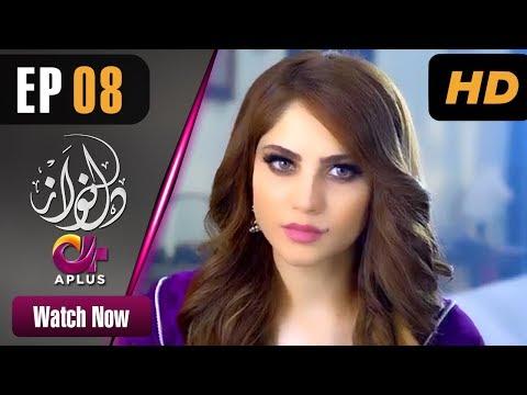 Dil Nawaz - Episode 8 - APlus ᴴᴰ Dramas