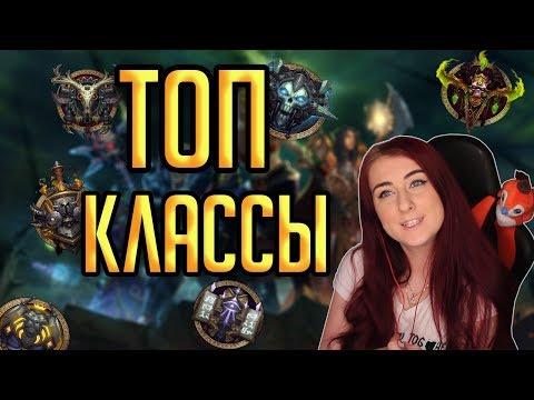 ТОП КЛАССЫ для новичка в World of Warcraft BfA (Battle for Azeroth)