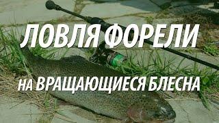 ФОРЕЛЬ - РЫБАЛКА НА СПИННИНГ ФОРЕЛИ НА ВРАЩАЮЩИЕСЯ БЛЕСНА(Рыба форель на платном водоеме. Ловля форели спиннингом применяя вращающиеся блесна на платной рыбалке...., 2015-08-28T11:38:08.000Z)