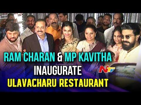 Ram Charan & MP Kavitha Inaugurate Surender Reddy's Ulavacharu Restaurant at Gachibowli || NTV