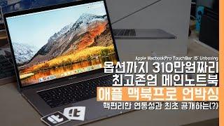 310만원짜리 최고존엄 노트북. 애플 맥북프로 터치바 언박싱! 핵편리한 연동성과 최초 공개하는(?)(Apple MacbookPro TouchBar 15` Unboxing)