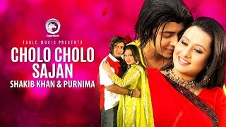 Video Cholo Cholo Sajan | Bangla Movie Song | Shakib Khan | Purnima | Full Video Song download MP3, 3GP, MP4, WEBM, AVI, FLV Mei 2018