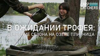 Секреты рыбалки на трофейного карпа ловля в завоз на озере Плитница Видео 4к