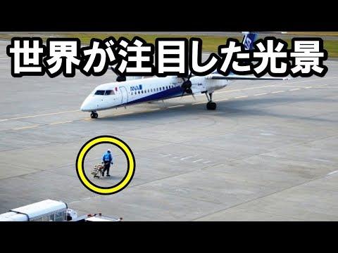 衝撃!日本人の特別な国民性が一目で分かる動画が海外で話題に!「日本の背中はまだ遠い」世界中のメディアが日本の凄さを痛感した光景【海外の反応】