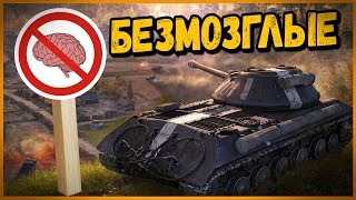 ОТСУТСТВУЕТ МОЗГ? БЕДА КОМАНДЕ - Билли в Укрепах | World of Tanks
