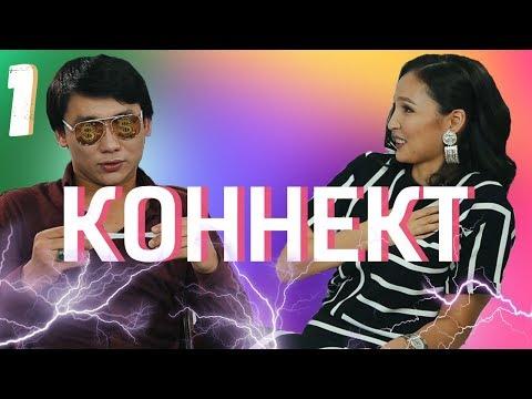 Отбасылық коннект: Қайрат Нұртас пен Жұлдыз Абдукаримова!