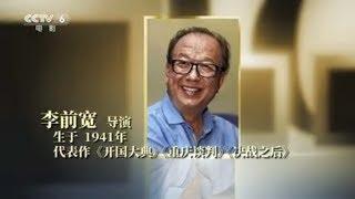 【我的电影故事】我的电影故事——李前宽:我要通过我的光影艺术歌颂祖国