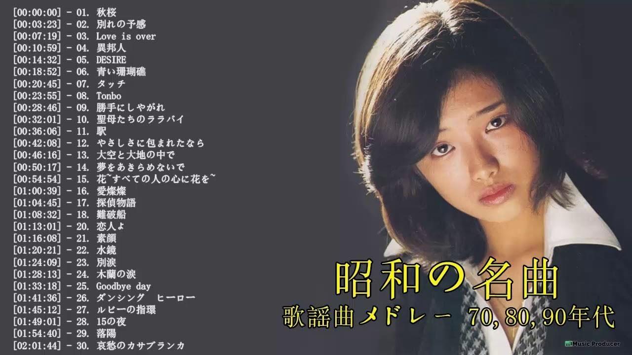 昭和の歌謡曲 名曲 昭和50年~♪♪ 昭和の名曲 歌謡曲メドレー