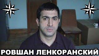 Вор в законе Ровшан Ленкоранский. Азербайджанский законник