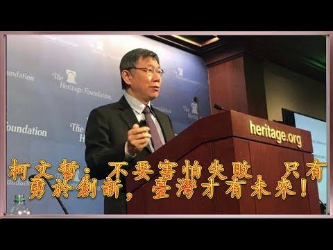 柯文哲:不要害怕失敗,只有勇於創新,臺灣才有未來 !