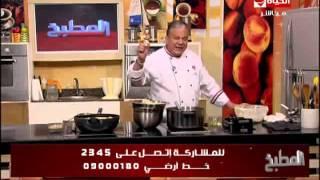 برنامج المطبخ - الشيف حسن كمال - حلقة 19-4-2013