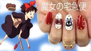 design 8 movies   kiki s delivery service jiji nails 魔女の宅急便