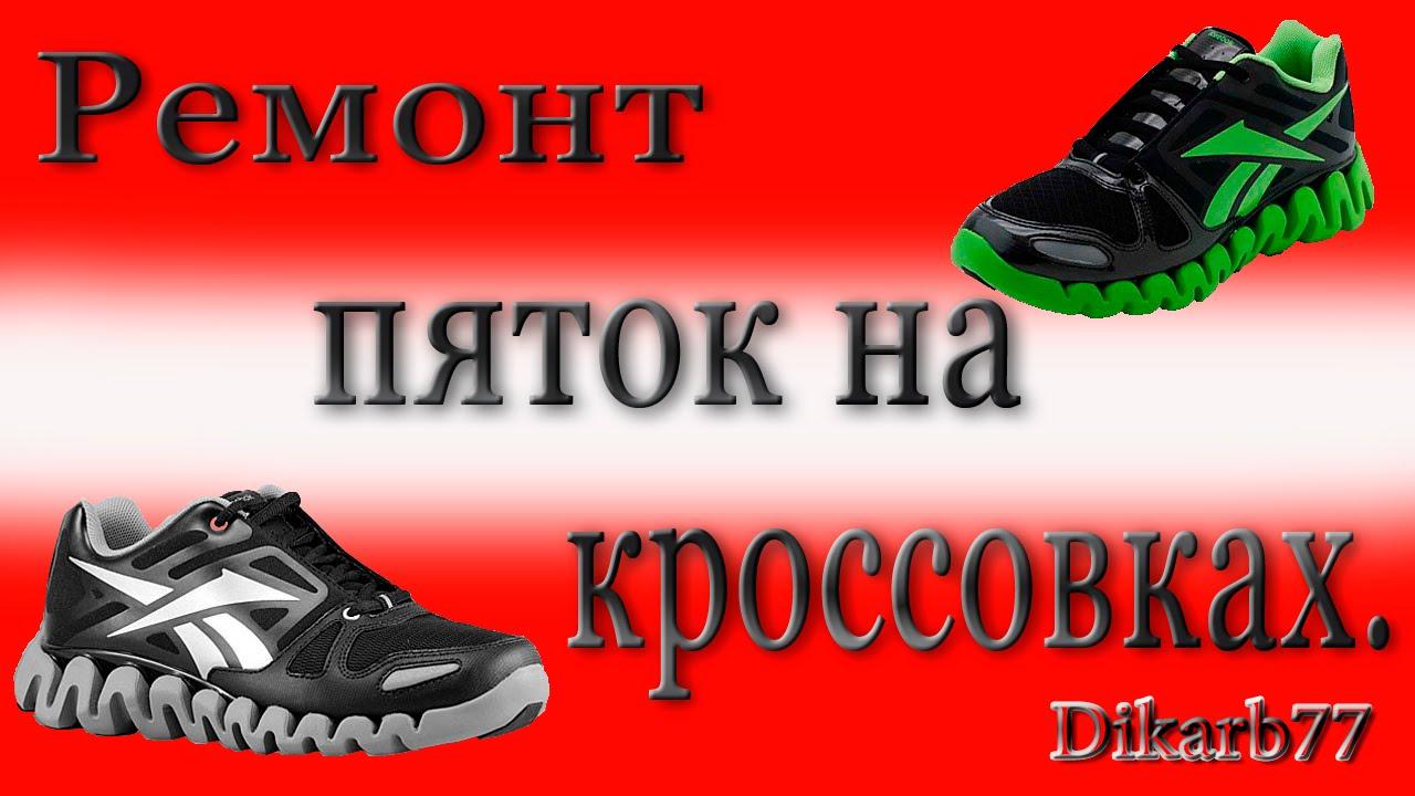 · Ремонт обуви. СИЛИКОНОМ каблука, подошвы. Не традиционный .