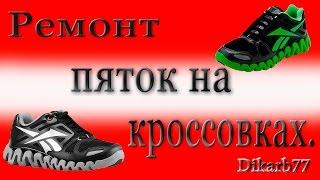Ремонт обуви.  Ремонт пяток на кроссовках. Shoe repair. Repair heels to sneakers.(, 2016-03-13T18:03:50.000Z)