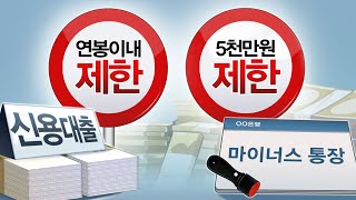신용대출 연봉·마통 5천만원 한도…막히는 '영끌' / …