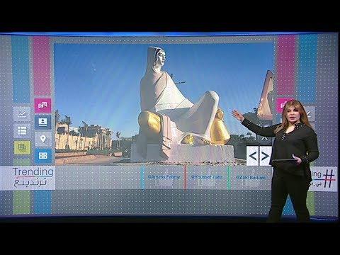 أحمر شفاه وركبة عارية...تمثال للفلاحة المصرية يثير جدل في #مصر  #بي_بي_سي_ترندينغ  - نشر قبل 5 ساعة