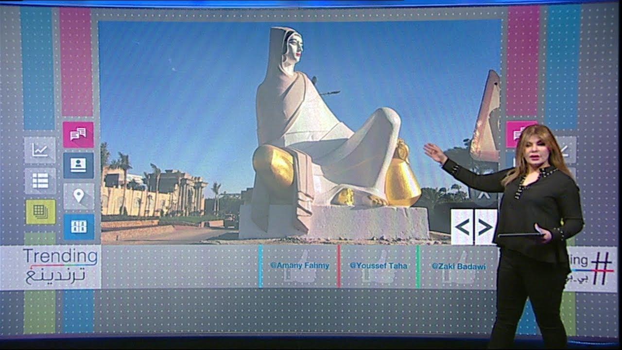 أحمر شفاه وركبة عارية...تمثال للفلاحة المصرية يثير جدل في #مصر  #بي_بي_سي_ترندينغ