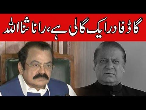 Rana Sanaullah Press Conference - 24 News HD