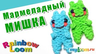 МАРМЕЛАДНЫЙ МИШКА (gummy bear) из резинок Rainbow Loom Bands. Урок 430. Как сплести Мишку
