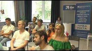 В Туле бизнес-молодежь познакомилась с «Партией Роста»