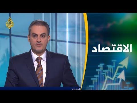 النشرة الاقتصادية الثانية (2019/6/13)  - 20:54-2019 / 6 / 13