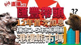【施傅1pm 直播 Live】滙豐帶頭12年首次加息:樓市2-5年預測圖!港樓熊市嗎?
