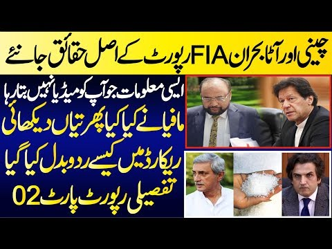 Sugar & Wheat FIA Reports Complete Details Series By Irfan Hashmi Part 02