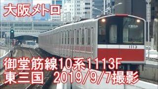 <大阪メトロ>御堂筋線10系1113F 東三国 2019/9/7撮影