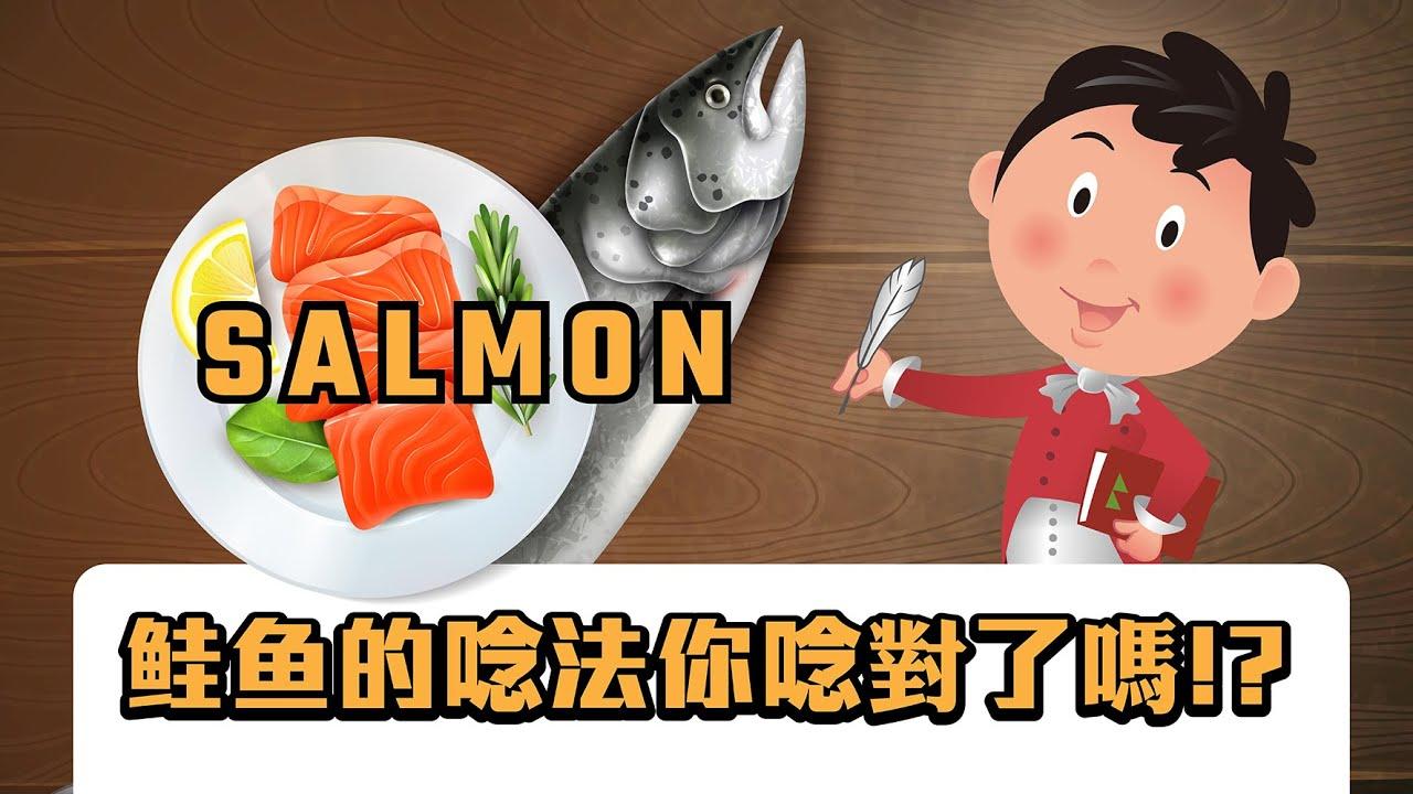 【渥茲華英語】- 威廉發音小學堂 鮭魚篇
