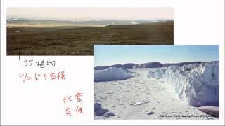 【世界の地形と気候】気候区分:乾燥帯と寒帯
