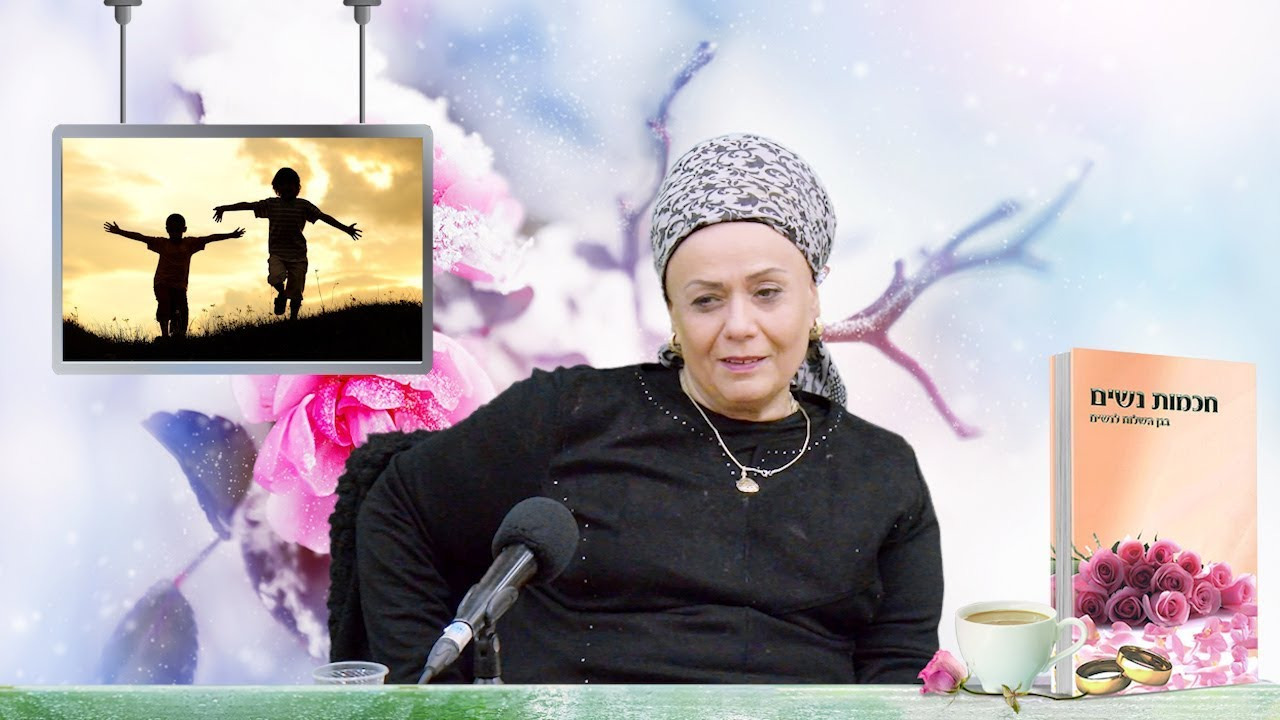 כח הדיבור  שיעור מס' 15   הרבנית מרים ארוש