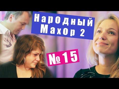 Видео: Народный Махор 2 - Выпуск 15. Песни