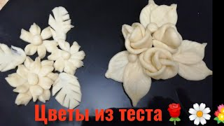 как из теста сделать цветок