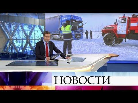 Выпуск новостей в 10:00 от 19.01.2020