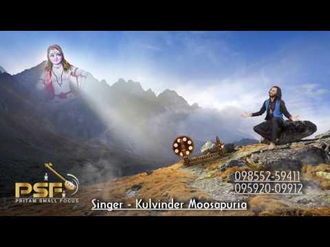CHARKHA || KULVINDER MOOSAPURIA || New Full HD Dharmik Song 2017 || PSF GUN GAWAN
