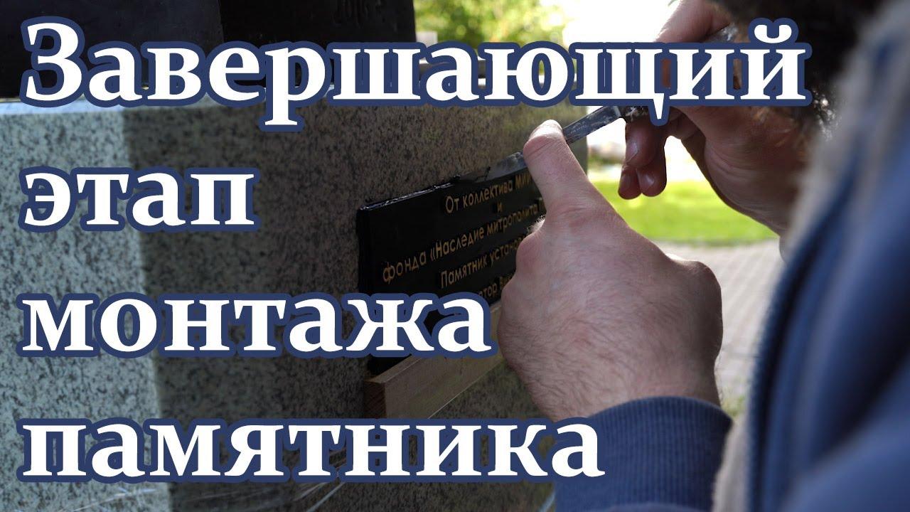 Памятник митрополиту Питириму   Монтаж таблички