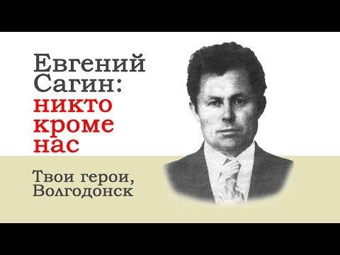 Сагин Евгений Алексеевич
