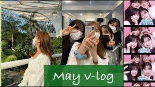 5월의 일상 V-log | 친구들 생일파티  | 서울 …