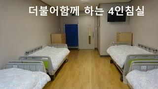 파드마 노인전문요양원 영상 Tour
