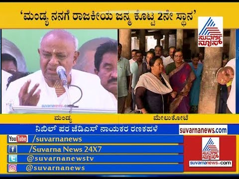 HD Devegowdas Full Speech At JDS Rally In Mandya